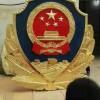 苍南华鑫徽章厂厂面向全国制作大型国徽_警徽_消防徽等徽章。
