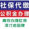 广州各区生育保险找代理 报销产检与分娩 广州生育津贴申请服务