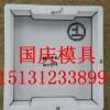 方井盖模具主要材质有铸铁、水泥、复合材料