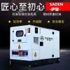 萨登野外用十五千瓦静音柴油发电机