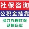 深圳各区代理报销生育保险 刚离职深圳生育险办理 代交五险一金