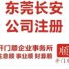 代办东莞公司注册 注册东莞公司营业执照
