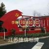 北京市企业宣传栏制作公交站台制作