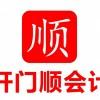 开门顺会计代理东莞公司注销 东莞注册公司 营业执照
