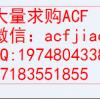大量回收ACF 大量收购ACF