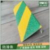 北京室外楼梯踏步防滑板多少钱