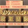 小勐拉欧亚国际电话——159 2465 5335
