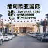 小勐拉欧亚厅-小勐拉欧亚国际厅点击电话15924655335