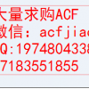 高价格求购ACF 大量收购ACF