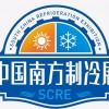 2022南方冷博会(SCRE)