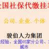 网上代缴杭州社保,杭州社保外包,杭州社保代理,杭州社保代办