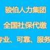 网上代缴汕尾社保,代办汕尾社保,汕尾社保代理,汕尾社保外包