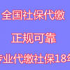 网上代缴武汉社保,武汉社会保险,武汉社保外包,武汉社保挂靠