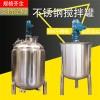 阳江鸿谦不锈钢搅拌罐 混合搅拌罐质量上乘