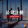 公司注册、代理记账、高新认证-企富(北京)财税服务有限公司